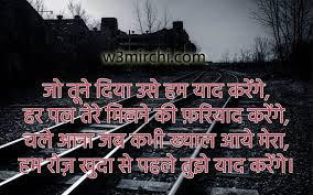 Broken Heart Sad Shayarinew Broken Heart Shayari In Hindi Broken