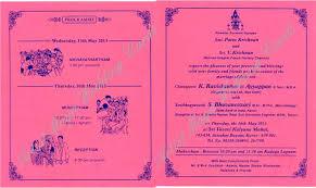 inner leafs sample inner leaf for wedding (tamil with english ) big Wedding Invitations Wording Tamil inner view of wedding inner leaf wedding invitation wording family hosting