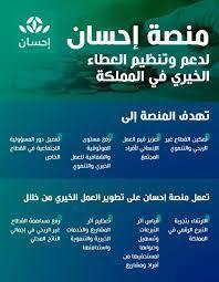 منصة احسان الخيرية ehsan.sa وطريقة التسجيل لطلب المسكن وسداد القروض والعلاج  - ثقفني