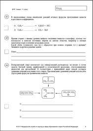 Контрольные работы по химии Химия Образец ВПР по химии Образец ВПР по химии