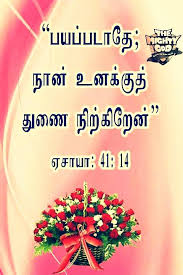 * search tamil bible verse(s) by romanized tamil letters, google tamil indic keyboard and in english. Facebook