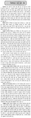 mass media essay in kannada language argumentative essay paper  mass media essay in kannada language downton recipes index downton