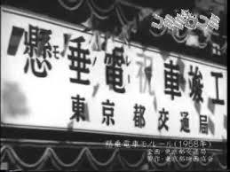 「1957年 - 上野動物園」の画像検索結果