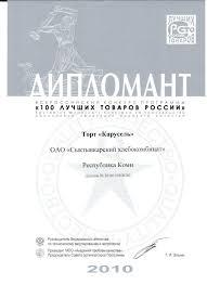 Награды и достижения Фотогалерея Сыктывкархлеб Диплом 100 лучших товаров России