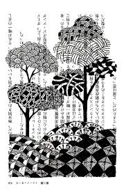 Dessin Style Chinois Arbres Encre De Chine Chine Asie