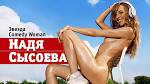 Голая Полина Гагарина (певица) видно её сиськи, киску