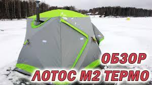 Обзор <b>зимней палатки Лотос</b> Куб М2 Термо. - YouTube