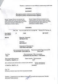 бюро переводов москва перевод документов паспорт свидетельство  Переведенный паспорт с украинского на русский