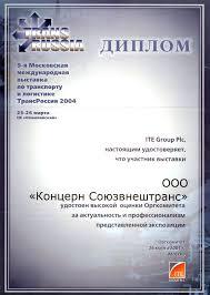 Дипломы и награды Диплом участника выставки по транспорту и логистике Трансроссия 2004