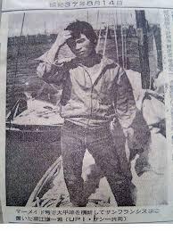 「1962年 - 堀江謙一が小型ヨット「マーメイド号」で日本人初の太平洋単独横断に成功し、サンフランシスコに到着。」の画像検索結果
