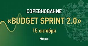Министерство финансов Российской Федерации Минфин России 15 октября проведет хакатон скоростного программирования budget sprint 2 0