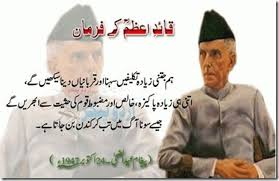 m a jinnah quaid e azam quotes sayings messages in urdu images m a jinnah quotes quaid e azam mohammad ali jinnah