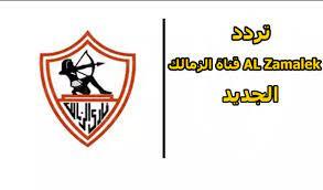 اضبط التحديث الاخير.. تردد قناة الزمالك AL Zamalek على النايل سات 2021 -  كورة في العارضة