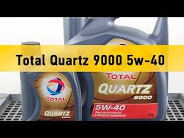 <b>Моторное масло Total</b> Quartz 9000 5w-40 - YouTube