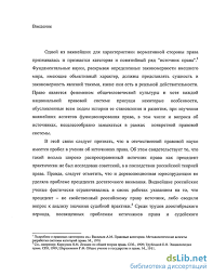 прецедент вопросы теории и практики Правовой прецедент вопросы теории и практики
