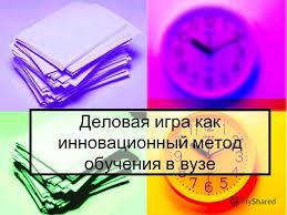 Презентация на тему Деловая игра как инновационный метод  1 Деловая игра как инновационный метод обучения в вузе