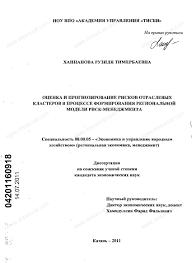 Диссертация на тему Оценка и прогнозирование рисков отраслевых  Диссертация и автореферат на тему Оценка и прогнозирование рисков отраслевых кластеров в процессе формирования региональной