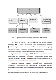 Декан НН Отчет по преддипломной практике в торговой компании ООО  Страница 8 Отчет по преддипломной практике в торговой компании