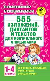 изложений диктантов и текстов для контрольного списывания с  555 изложений диктантов и текстов для контрольного списывания с методическими рекомендациями критериями оценки словами для справок 1 4 классы