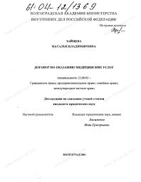 Диссертация на тему Договор по оказанию медицинских услуг  Диссертация и автореферат на тему Договор по оказанию медицинских услуг научная