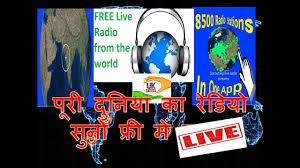 free all radio station in the world live radio garden app i द न य क एफ एम म क त म