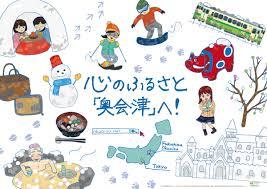 都営地下鉄相模鉄道に会津短大生デザインの奥会津ポスターが掲出され