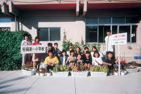 安積 第 一 小学校