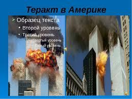 Презентация по безопасности жизнедеятельности Терроризм  Теракт в Америке