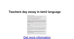 teachers day essay in tamil language google docs