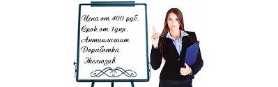 Заказать контрольную работу в Новосибирске Заказать контрольную работу в Новосибирске