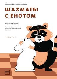 Отзывы о книге <b>Шахматы с енотом</b>. <b>Рабочая</b> тетрадь № 1 ...