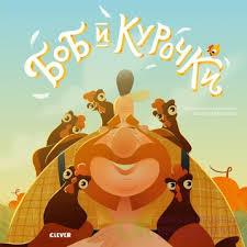 Мурзатаева Е.: <b>Книжки</b>-<b>картинки</b>. <b>Боб и</b> курочки ISBN: 978-5 ...