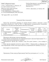 Запрос на подтверждение диплома образец Портал файлов Запрос о подлинности диплома студпроект
