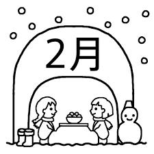 かまくら白黒2月タイトルの無料イラスト冬の季節行事素材 2月の
