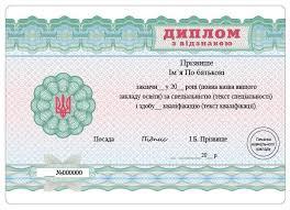 Купить красный диплом у нас лучшая цена и качество Красный диплом