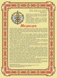 Фамильный диплом на фамилию Медведев Происхождение фамилии  Фамильный диплом на фамилию Медведев Происхождение фамилии история фамилии значение фамилии Медведев
