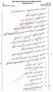 self writing essay toreto co c abstrac nuvolexa islamia university m a urdu past paper of essay writing how to write reflectiv how to write