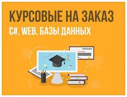 Архив Курсовые по программированию c web Базы данных на заказ  Курсовые по программированию c web Базы данных на заказ Киев изображение 4