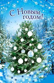 Картинки по запросу скачать открытки с новым годом