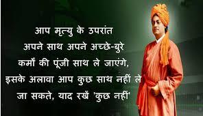 Vivekananda Quotes Impressive GUIDING THOUGHTS From VedantaQuotesStoriesBooks Of Shriram Sharma