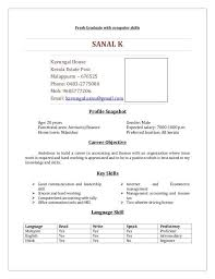 Computer Skills On Resume Sample Cool Fresh Graduate With Computer Skills SANAL K Kavungal House