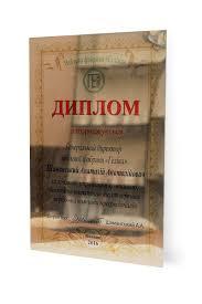 Печать дипломов Изготовление дипломов Винница Украина Печать дипломов на металле