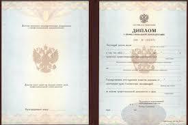 Программа Информационные технологии и информационная  После обучения слушатели получают Государственный документ Диплом о профессиональной переподготовке