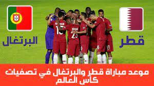 موعد مباراة قطر والبرتغال ضمن تصفيات كأس العالم أوروبا والقنوات الناقلة -  النور 24