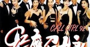 Call Girl '92 © 1992 »HD Full 1440p mOViE Streaming   Movie Online ...