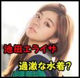 池田エライザの最新水着(10)