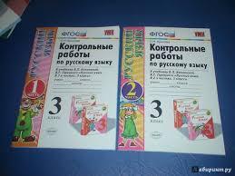Гдз к контрольным работам по русскому языку класс о н крылова  Гдз к контрольным работам по русскому языку 3 класс о н крылова