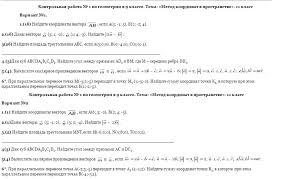 Ответы mail ru Контрольная работа Метод координат вариант  Контрольная работа Метод координат вариант 2 9 класс Дайте пожалуйста ответы Очень важно