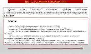 дипломная презентация по законодательному регулированию 3