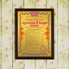 Подарочный диплом плакетка Лучшая в мире мама Долина Подарков Подарочный диплом плакетка Лучшая в мире мама